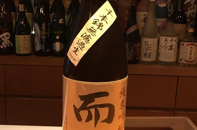 じ こん 日本酒